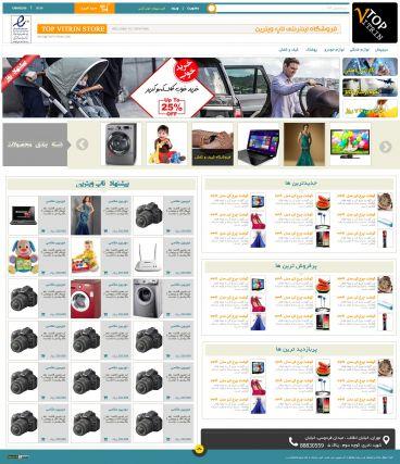 طراحی سایت فروشگاهی Top Vitrin