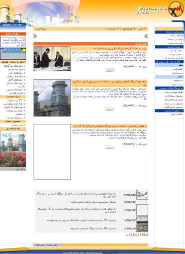 سایت اینترنتی سازمان توسعه برق ایران
