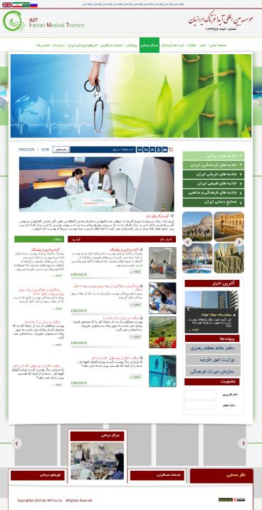 طراحی سایت به سفارش موسسه بین المللی آیدا فرتاک ایرانیان