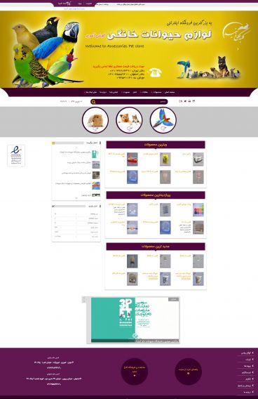 سایت فروشگاهی پرندگان زینتی